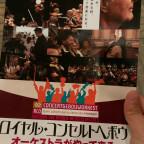 映画『ロイヤル・コンセルトヘボウオーケストラがやって来る』を見た。