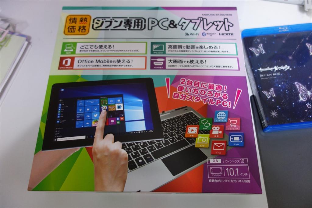 ドンキホーテで1万9800円のPC兼タブレットを買った